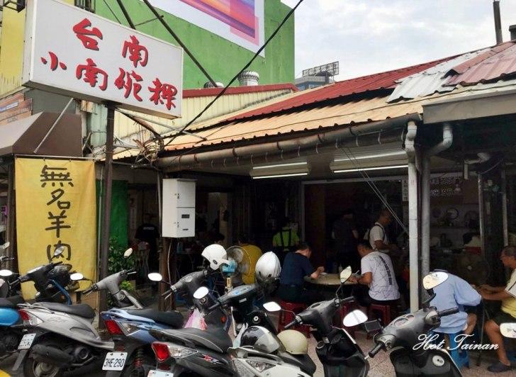 20180919005710 89 - 超過六十六年的碗粿老店,免排隊的道地小吃:台南小南碗粿