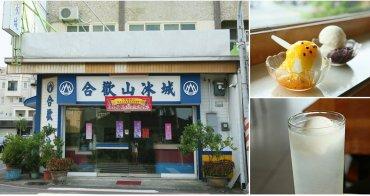 【麻豆美食】麻豆人的童年記憶,下課後的必吃美食:台南麻豆合歡山冰城