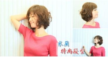 【台南美髮】台南在地髮廊推薦!洗剪染燙一次搞定:米蘭時尚髮型-金華女神殿