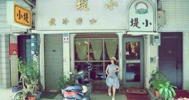 【高雄咖啡】高雄最懷舊的老咖啡廳,一秒踏進昭和時代的浪漫:小堤咖啡