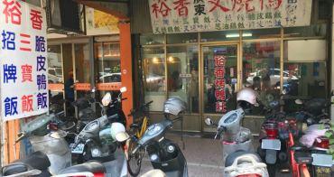 【台南美食】台南隱藏版的人氣叉燒鴨便當店,在地人不肯說的好味道:裕香叉燒鴨