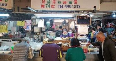 【台南美食】新化市場內隱藏版美食,晚來就吃不到啦:金花點心攤