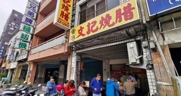 【台南美食】台南人氣最夯的燒臘店,不排隊還吃不到呢:文記燒腊