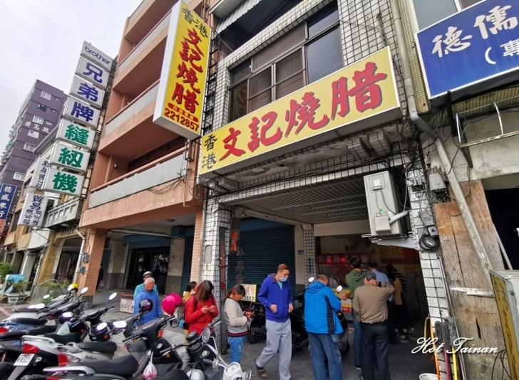 20190118114236 78 - 台南人氣夯爆的燒臘店,不排隊還吃不到呢:文記燒腊
