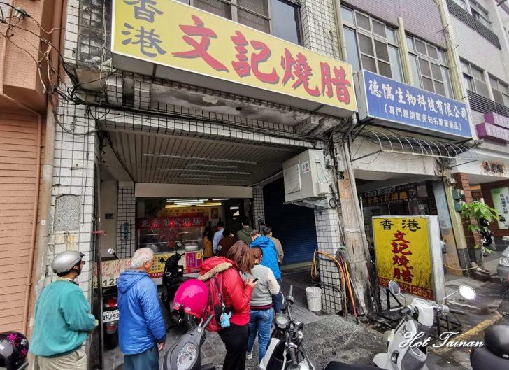 20190118114245 28 - 台南人氣夯爆的燒臘店,不排隊還吃不到呢:文記燒腊