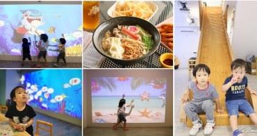 【台南美食】小孩玩瘋了!室內大型溜滑梯、AR實境互動、海底世界互動遊戲,只在台南等咧粉圓五妃概念店