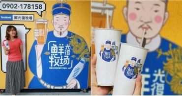 【台南飲料】成功大學內隱藏版飲料店,竟然找到鄭成功來代言:鮮光復牧場