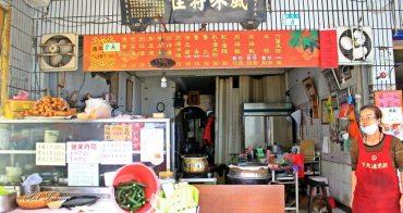 【台南美食】台南這間米糕你沒吃過?真的是遜掉了啦:下大道(蘭)米糕: