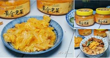 【台南宅配】夏日必備餐桌好夥伴,台南的泡菜果然都不簡單:東方韻味黃金泡菜