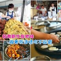 【台南新化美食】台南新化在地味!新化美食跟著我這樣吃不踩雷~