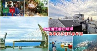 【屏東交通】大鵬灣往返小琉球新航線!暑假限定好康優惠,跟著我這樣玩最省錢~