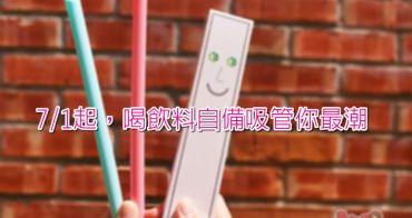 【環保吸管】7/1起喝飲料自備吸管你最潮,台南自創環保吸管新品牌:卡卡環保吸管