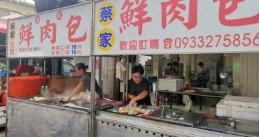 【台南美食】吃到厭世的大份量鮮肉包,永康在地人很懂吃:蔡家港式鮮肉包