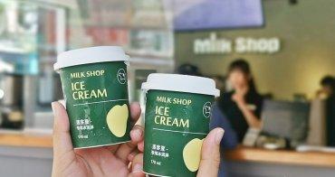 【台南冰品】迷客夏牧場冰淇淋回來了!台南只有這幾間限定販售~夏天就衝這一波