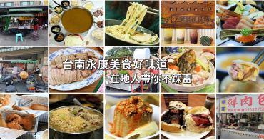【台南美食】台南永康區必吃美食小吃懶人包!(持續更新中)