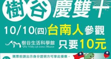 【台南景點】全亞洲唯一兒童戶外冒險體驗場,假日限定開放:樹谷冒險體驗場