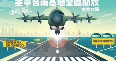 【免費活動】空軍台南基地營區限時開放,活動攻略就看這篇~