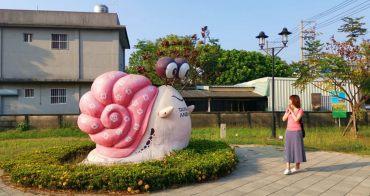 【台南景點】台南安定超可愛藝術裝置!轉角遇到粉色小蝸牛,台南好望角計畫:安定慢活舒時綠門廊