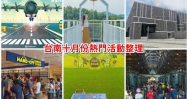 【台南活動】台南十月份活動總整理,台南十月必去這幾個活動和景點都在這~