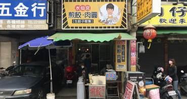 【台南美食】台南在地人的早餐!台式雪花煎餃與肉圓的雙料美味:水仙宮肉圓煎餃