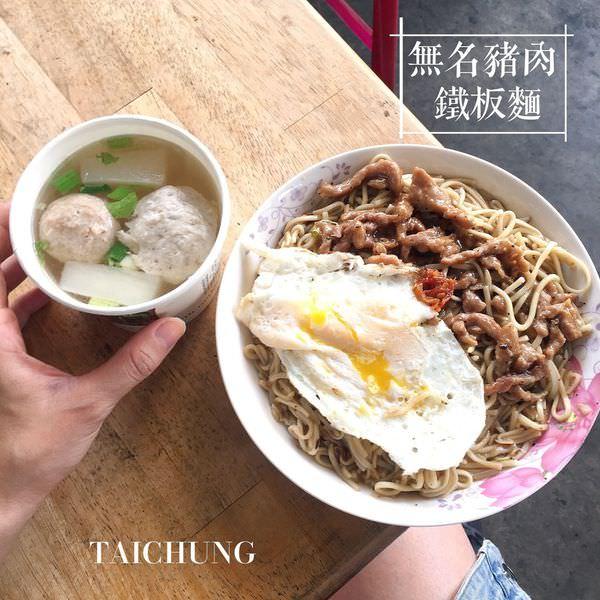 【台中x食記】無名豬肉鐵板麵。寧夏路傳統早餐車
