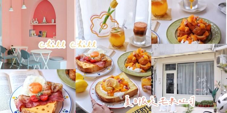 【台中食記】韓風早午餐兼甜點咖啡廳〔Chill Chill〕夏日限定芒果新品。IG熱門打卡餐廳。