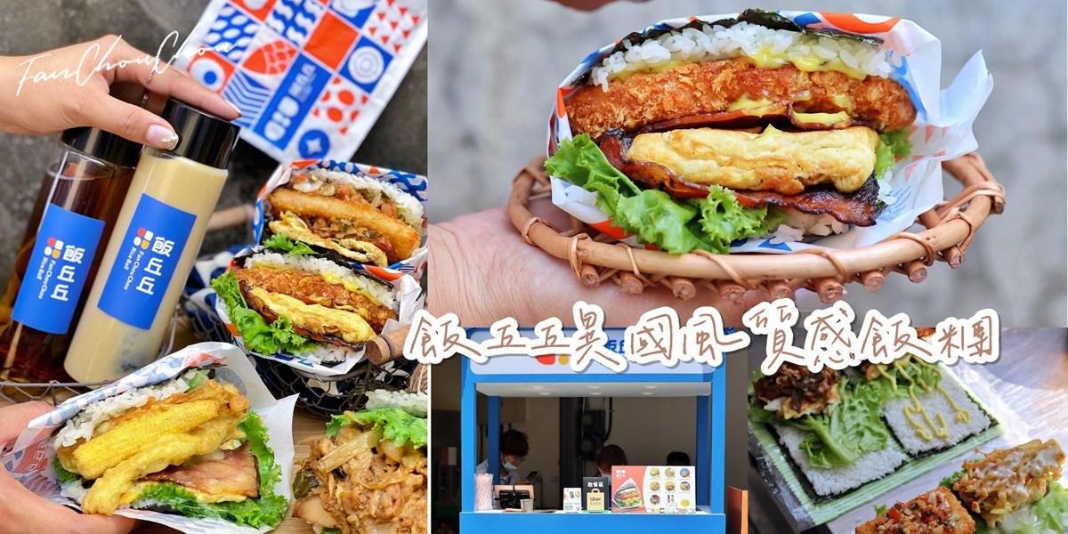 【台中食記】中科商圈時尚質感純白米飯糰〔飯丘丘〕,新開幕,異國風味選擇豐富,營業至晚餐時段,可外送。