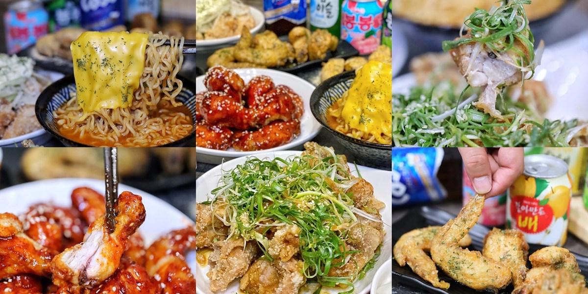 【台中食記】韓國歐巴為愛來台、堅持不做任何改良的正統韓式炸雞『韓雞Bar』興大加盟店熱烈開幕。10種口味、小份平價200有找。振興卷優惠套餐推出。