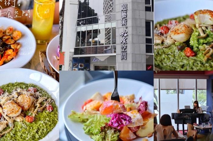 【台中食記】草悟道商圈精緻義法料理『超藝術·好食空間』,與藝廊結合的絕美優雅裝潢,現場樂師演奏,環境美氣氛佳,吃美食同時逛展覽,約會聚餐好選擇。