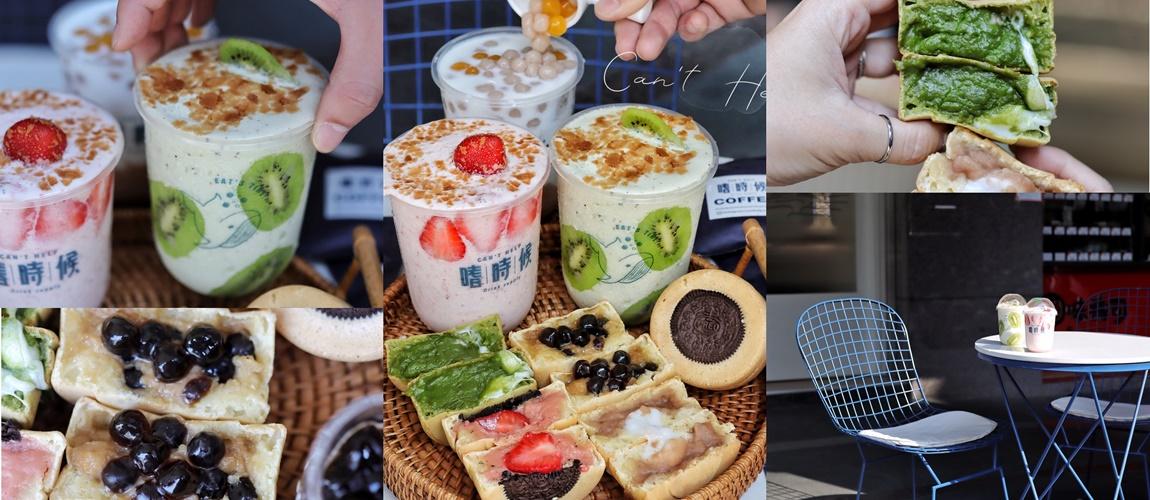 質感手搖店結合現烤爆餡車輪餅,平價茶飲30元還有現磨咖啡,下午茶一次滿足。