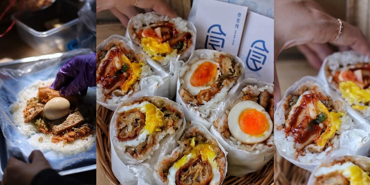 【台中食記】人氣排隊文青古早味飯糰『食客所 Shike suo』二店美村南開幕,銅板價35元起,還有分店限定隱藏版口味。