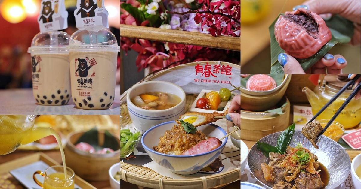 【台中食記】台灣觀光代言人『喔熊』feat『有春茶館』推出限定聯名套餐!超萌喔熊滷肉飯、珍珠奶茶準備用台灣味征服你的胃!