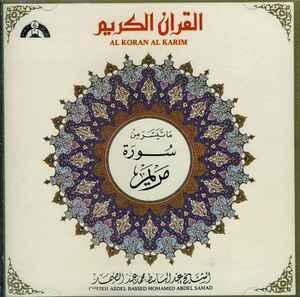 عبد الباسط عبد الصمد عبد الباسط عبد الصمد القرآن الكريم