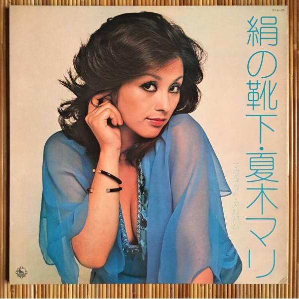 夏木マリ – 絹の靴下 (マグネットアルバム) (1973, Gatefold, Vinyl) - Discogs