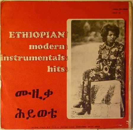Various Ethiopian Modern Instrumentals Hits = ሙዚቃ ሕይወቴ album cover