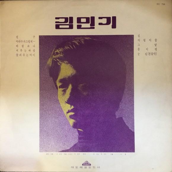 Kim Min Ki - 김민기 (1972, Vinyl) | Discogs