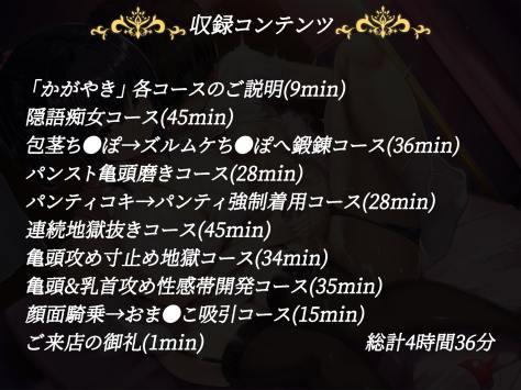 【本編4時間30分】亀頭オナサポ専門店「かがやき」 [ABCs]