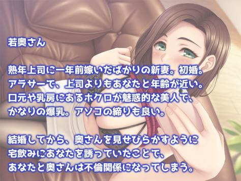 NTR08:上司の若奥さん○○NTR [S彼女]