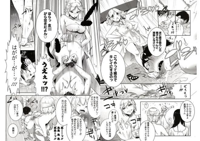 Girls forM Vol.2