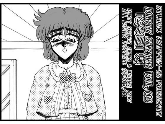 DIRTY SISITER VOL、02 ~「玲と円」編 AKIRA & MADOKA
