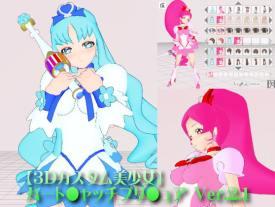 【3Dカスタム美少女】ハート●ャッチプリ●ュアVer.2.1