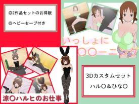 3Dカスタムセット ハル○&ひな○