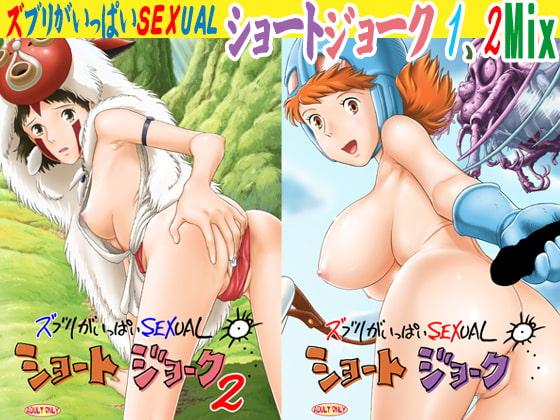 ズブリがいっぱいSEXUAL ショートジョーク1,2Mix