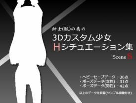 紳士(獣)の為の3Dカスタム少女 Hシチュエーション集S