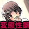 変態性癖が花開く少女達の悪戯 RJ073987.rar