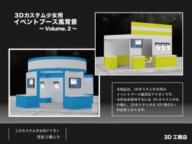 3Dカスタム少女用イベントブース風背景 Volume.02