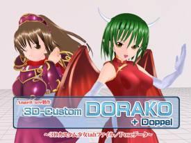 3Dカスタム-DORAKO+Doppel