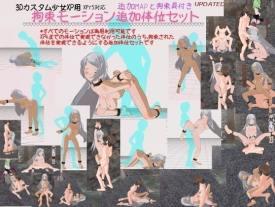 3Dカスタム少女XP用 拘束モーション追加体位セット