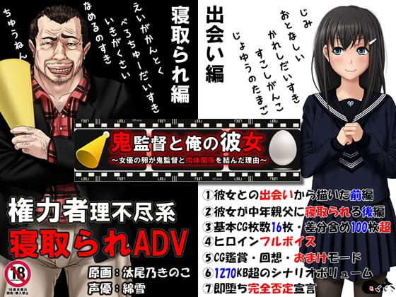 【A】鬼監督と俺の彼女~女優の卵が鬼監督と肉体関係を結んだ理由~