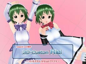 3Dカスタム-Riel